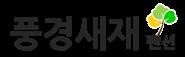 풍경새재 펜션 로고